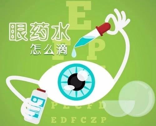 【安全用药】 滴眼药的正确使用方法及注意事项