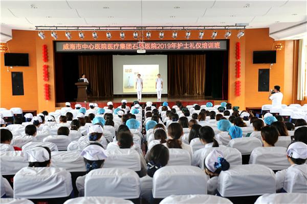 【天使风采】石岛医院开展护士礼仪培训 塑造护士良好职业形象